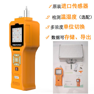 终极:有毒有害气体检测仪的全面解释