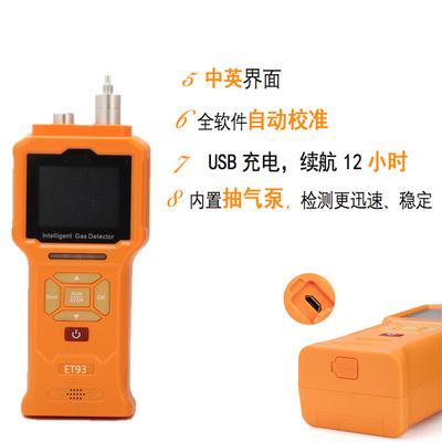 终极:便携式天然气检测仪