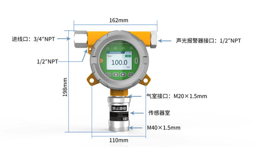 固定式硫化氢气体报警器故障